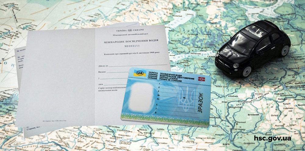 Водительские права международного образца в Запорожье